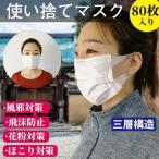 80枚セット マスク 使い捨て三層不織布マスク 花粉症対策 風邪対策 飛沫防止 通気性不織布 弾力性バンド 防塵対策 男女兼用