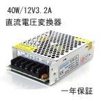【一年保証】直流安定化電源 スイッチング電源 直流電圧変換器 変換器 40W/12V3.2A