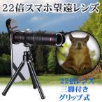 22倍望遠レンズキット光学レンズ クリップ式 スマホレンズ 遠距離撮影 ミニ三脚スタンド&収納ポーチ付き ピント調整 望遠レンズ 簡単装着 iPhone Android