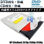 新品 HP EliteBook 2570p 2560p 2530p 内蔵型スリムDVDマルチドライブSATA