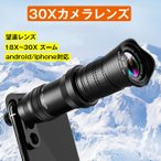18倍-30倍スマホ用ズームレンズ  望遠レンズ 37mm UVフィルター付 スマートフォンタブレット対応高倍率レンズ 旅行 野鳥撮影 自然観察 単眼鏡 望遠鏡