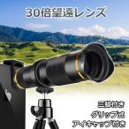 30倍HD望遠レンズ カメラレンズ 光学レンズ クリップ式 スマホレンズ 遠距離撮影 ミニ三脚スタンド付き 簡単装着 iPhone Android