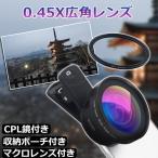 iPhone・各種スマホ対応 スマホレンズ 3in1 カメラレンズキット ( 0.45x 広角 マクロ 偏光レンズ ) クリップ式 自撮りレンズ セルカレンズ セット
