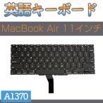 英語キーボード MacBook Air 11インチ A1370対応