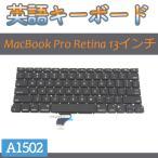 英語キーボード macbook Retina 13インチ A1502対応