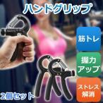 ハンドグリップ  筋トレ フィットネス10kg-50kg 握力 トレーニング リハビリ用品 2個セット
