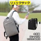 ラップトップバックパック メンズ 盗難防止 PCバッグ ビジネスリュック USB充電ポート 大容量 リュックサック 男女兼用