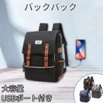 バックパック USBポート 大容量 耐衝撃 USB充電ポート搭載 PCバッグ USB延長コード付き 通勤 通学 旅行 出張 男女兼用 多機能リュック
