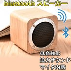 bluetooth スピーカー 木製 ポータブルワイヤレス無線  低音専用ウーハー装備 迫力サウンド 、AUX、Micro SDカードをサポート  デスクトップスピーカー