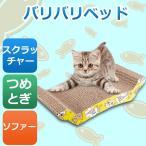 ネコ用品 バリバリベッド つめとぎ ダンボール 猫スクラッチャー M 猫ソファー