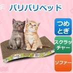 ネコ用品  バリバリベッド  つめとぎ  ダンボール  猫スクラッチャー 猫壱  S型