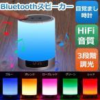 Bluetoothワイヤレススピーカー ベッドサイドライト 多彩LED変換 目覚まし時計 LEDライト 卓上スタンドライト  音楽聴く可能 テーブルランプ