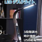 LED デスクライト テーブルランプ 3段階調光 明るさ200ルーメン目にやさしい 長寿命 電気スタンド 電源式 USB給電可能 省エネ 角度調節可能 コンパクト おしゃれ