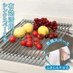 水切りラック食器 水切り 折りたたみ キッチン 抗菌 水切りマット 速乾 食器収納 シリコン