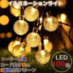 100球 12m led イルミネーションライト ガーデンライト ソーラー クリスマス イルミネーション 屋外 防水  光センサー内蔵 自動ON/OFF 8種類点灯パターン