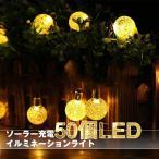 LED50球 7m led イルミネーションライト ガーデンライト ソーラー クリスマス イルミネーション 屋外 防水  光センサー内蔵 自動ON/OFF 8種類点灯パターン