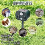 猫よけ 超音波式 動物撃退器 ソーラー充電 電池給電 LEDフラッシュライト 警告アラーム IP55防水防塵  糞被害 鳥害対策 猫 犬除け ネズミよけ
