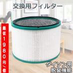 空気清浄機能付ファン交換用フィルター HP03 HP02 HP01 HP00 DP03 DP01 用フィルタ