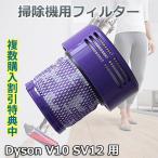 ダイソン 掃除機用フィルター V10 SV12 と互換性のある フィルター 1個