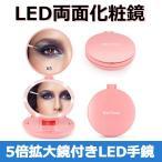 【5倍拡大鏡機能付き】 LED化粧鏡 女優ミラー 両面コンパクトミラー 折り畳み式 丸形 乾電池付き ピンク
