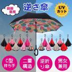 逆さ傘 長傘 メンズ レディース さかさま傘 逆折り傘 遮光 遮熱 逆向き長傘 逆さま傘 晴雨兼用  UVカット 男女兼用 日傘
