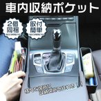 コンソールとシートの間に差し込んで使う車内収納ポケット スリムサイドポケット(ブラック) スマホ 財布 名刺 ドリンク 小銭など車内の小物をすっきり収納