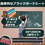 【送料無料】【チョーク2本付き】2枚セット ブラックボード 黒板ウォールステッカー 貼ってはがせるシール式 黒板シート 約60cm×200cm