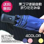 選べる4色 ワンタッチ自動開閉 UVカット 高密度防水 黒ゴマ塗装自動折り畳み傘 収納ケース付き