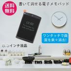 書いたデータを一瞬で消去できる! 8.5インチ液晶 電子メモパッド 8.5型LCDメモパッド ブラック