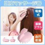 電動式頭皮洗浄&ヘアトリートメント器 振動ブラシマッサージ 頭髪ケア振動ブラシ シャンプーブラシお風呂マッサージ(ピンク)