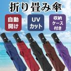 【送料無料】選べる5色! ワンタッチ自動開閉  UVカット 高密度撥水  折り畳み傘  収納ケース付き