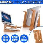 三部分で簡単構造軽量木製ノートパソコンスタンド 折りたたみ スタンドノートPCの設置に据え置きスタンド