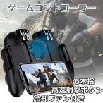 荒野行動 コントローラー 最新6本指 荒野行動 PUBG Mobile ゲームコントローラー 冷却ファン付き ゲームパッド 高速射撃ボタン  優れたゲーム体験