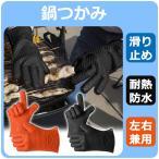 鍋つかみ 耐熱シリコン手袋 キッチングローブ 防水手袋 バーベキュー用グローブ 滑り止め 防水 クッキンググローブ 5本指キッチン手袋