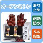 鍋つかみ 耐熱シリコン手袋 キッチングローブ BBQ バーベキュー用グローブ 滑り止め クッキンググローブ 5本指キッチン手袋