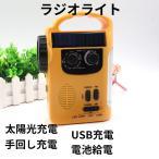 ラジオライト 手回し発電 太陽光充電 AM/FMラジオ LED懐中電灯ランタン付き スマートフォン携帯電話充電可能 災害対策