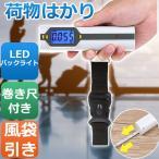 電子はかり 携帯用小型軽量LED液晶はかり 荷物スケール 電子吊りスケール 中に1mの巻き尺付き 最大計量50kg