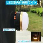 2個セットledランタン アウトドアライト USB充電式 超軽量 懐中電灯 300ルーメン 1800mAh 3つ調光モード  LED防水ライト 携帯式 防災?キャンプ用品