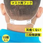 マスクフック マスク用フックベルト 3段階調整可能 痛み軽減ひも 調整機能付き 耳 痛くない イヤーフックアジャスター 10個入り