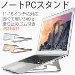 ノートパソコンスタンド Macbook pro Air Macbook pro retina アルミニウム