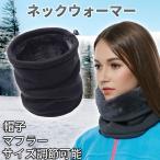 ネックウォーマー フェイスマスク スポーツマフラー 帽子 2WAY フリース ふんわり サイズ調節可能 防寒 防風 アウトドア  自転車 バイク 防寒具