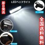 ヘッドライト LED キャップライト 超高輝度 (5LED 30 ルーメン)【連続点灯24時間】帽子に挟んで使う 夜釣り ジョギングに使うLEDライト