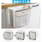 ゴミ箱 壁掛けゴミ箱 大容量 折りたたみゴミ箱 吊り下げゴミ箱 ダストボックス  キッチン/車内/オフィスに適用 大口径 省スペース