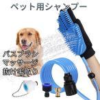 半分!両用!犬用シャンプー ペット用シャワーヘッド/バスブラシ 犬用 猫用 マッサージ機能用品 室内/外用
