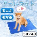 ペットマット ひんやりマット クールマット ペット 冷却マット 犬?猫用 多用途 夏 熱中症?暑さ対策 ペット用品