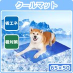 ペットマット ひんやりマット クールマット ペット 冷却マット 犬?猫用 多用途 夏 熱中症暑さ対策 ペット用品