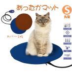 ペットヒーター ペット用 ホットカーペット 猫 あったか マット テキオンヒーター 7段階温度調節 犬/猫/うさぎ 小動物対応 直径30cm