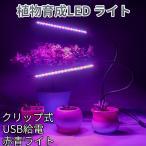 植物ライト 植物LED ライト 植物育成用 ダブルチューブ クリップ式 調節でき 省エネルギ 長寿命 室内用 ガーデン/温室フラワー/水耕栽培適用