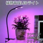 植物育成LEDライト室内用 プラントライト スタンドタイプ3つモード USB給電 フレキシブルアーム クリップ 低消費電力省エネ 水槽照明 観葉植物 園芸 10W