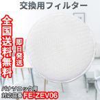 交換フィルター 対応品番 FE-ZEV06 空気清浄機交換用フィルター 加湿フィルター 汎用型